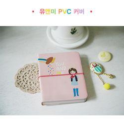 유앤미 다이어리 PVC 커버