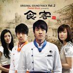 Soundtrack - 식객 Vol. 2