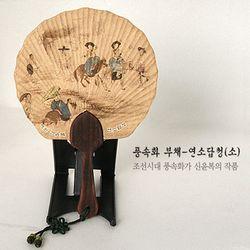 풍속화 부채-연소답청(소)
