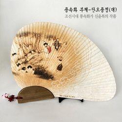 풍속화 부채-단오풍정(대)