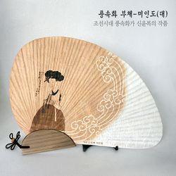 풍속화 부채-미인도(대)