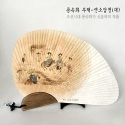 풍속화 부채-연소답청(대)