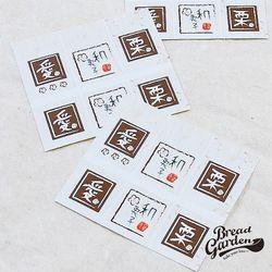 화과자&양갱포인트스티커(no.5553)