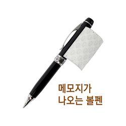 메모지가 나오는 볼펜-Scroll pen