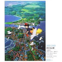 [마녀배달부 키키] 퍼즐300-249 코리코상공