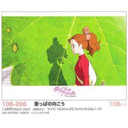 [마루밑아리에티]퍼즐108-266아리에티(나뭇잎너머)(163679)
