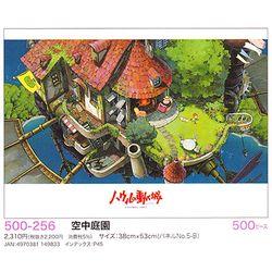 [하울의움직이는성]퍼즐 500-256 (공중정원)(149833)