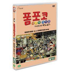 [폼포코너구리대작전]폼포코너구리DVD(873326)