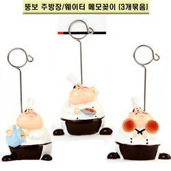 뚱보 주방장 메모꽂이(3개묶음)