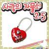 남산 커플 사랑의 자물쇠 2.5