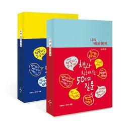 나의 책빈칸책 : 책과 친해지는 50가지 질문