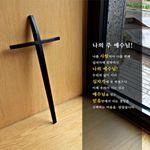 나의 주 예수님 (벽걸이 십자가-중)