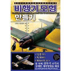 비행기 모형 만들기 (귀차니스트를 위한 플라모델 제작 지침서)