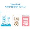 Travel Pack ij���� ���������� 10P ��Ʈ