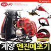 [계양] 2사이클 예초기 KY-420SE 2012신제품 신형2사이클엔진탑재 강력한파워 편리한작업성 제초 벌초
