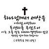 하나님이세상을 이처럼 사랑하사-성경말씀스티커(199)