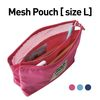 Mesh Pouch 여행용 메쉬 파우치 [size L]
