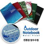 [친환경 방수수첩] Outdoor NoteBook 아웃도어 노트북