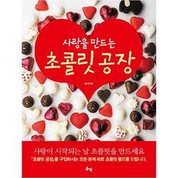[브레드가든]사랑을 만드는 초콜릿공장