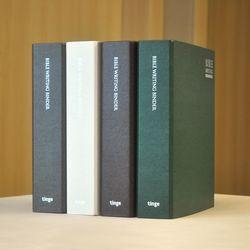 (4개중택일) 성서쓰기 성경필사 성경쓰기바인더 (B5)