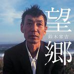 스즈키 츠네키치 (鈴木常吉) - 망향(望鄕)