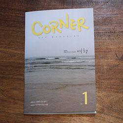 [Corner Magazine Note] Corner Magazine Note Vol. 1