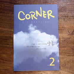Corner Magazine Note Vol. 2
