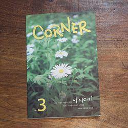Corner Magazine Note Vol. 3