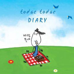 [만년]todac todac diary v.4