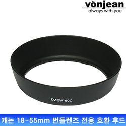 캐논 EW-60C 용 호환 후드 (EF-S 18-55mm 번들렌즈 전용)