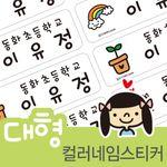 컬러네임스티커 (양갈래딸기소녀) 대형48개