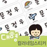 컬러네임스티커 (수박대장훈남이) 대형48개