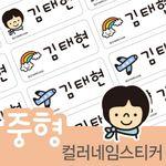컬러네임스티커 (수박대장훈남이) 중형96개