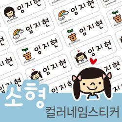 컬러네임스티커 (양갈래딸기소녀) 소형120개