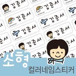 컬러네임스티커 (수박대장훈남이) 소형120개