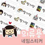 의류용네임스티커 (양갈래딸기소녀)
