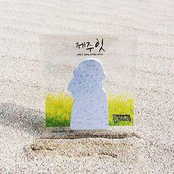 제주잇(Jeju-it) 돌 하르방