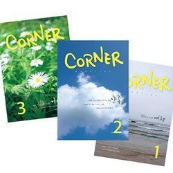 Corner Magazine Note 3권 세트