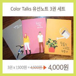 Color Talks 유선노트 3권 세트