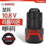 [보쉬]10.8V 1.3Ah 리튬이온배터리 GSB 10.8-2-LI GSR 10.8-2-LI GSR 10.8V-LIQ GDR 10.8-LI 외 다양한사용
