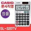 [CASIO] ī�ÿ� SL-320TV ��� ����