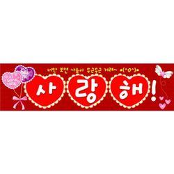 사랑고백현수막(사랑해1)