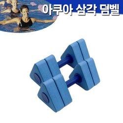 아쿠아 삼각 덤벨 DB-3400  Aquatic therapy&Aquarobics(Water Dumbbells) 물놀이 아쿠아로빅