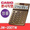 [CASIO] ī�ÿ� JW-200TW �÷�����