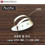 프로픽 Propik 니켈 썸피크 11-206-3002 라지사이즈