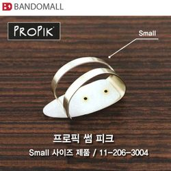 프로픽 Propik 니켈 썸피크 11-206-3004 스몰사이즈