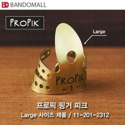 프로픽 Propik 브레스 썸피크 11-201-2312 라지사이즈