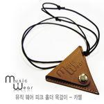 뮤직웨어 가죽피크케이스목걸이 - 카멜
