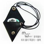 뮤직웨어 가죽피크케이스목걸이 검정
