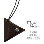 뮤직웨어 가죽피크케이스목걸이 - 브라운
